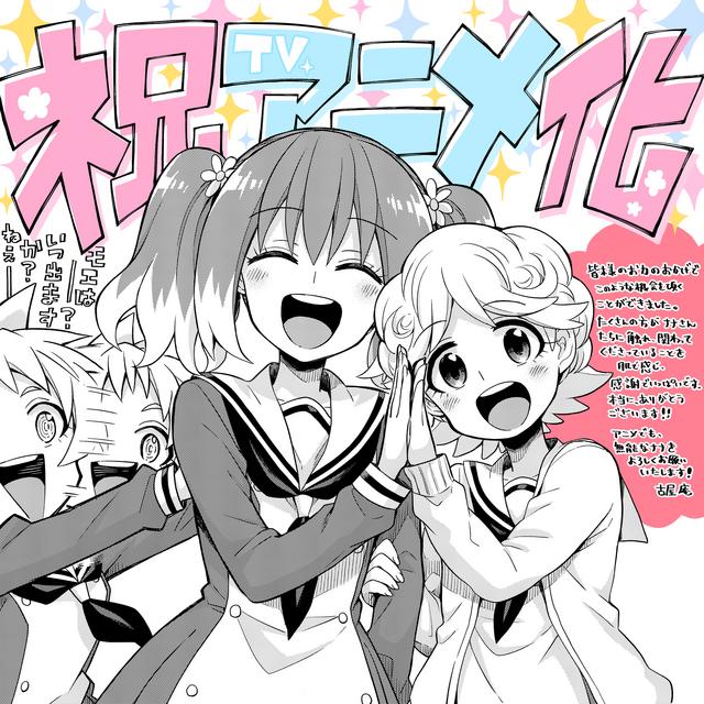 『無能なナナ』祝アニメ化イラスト(C)Looseboy・Iori Furuya/SQUARE ENIX