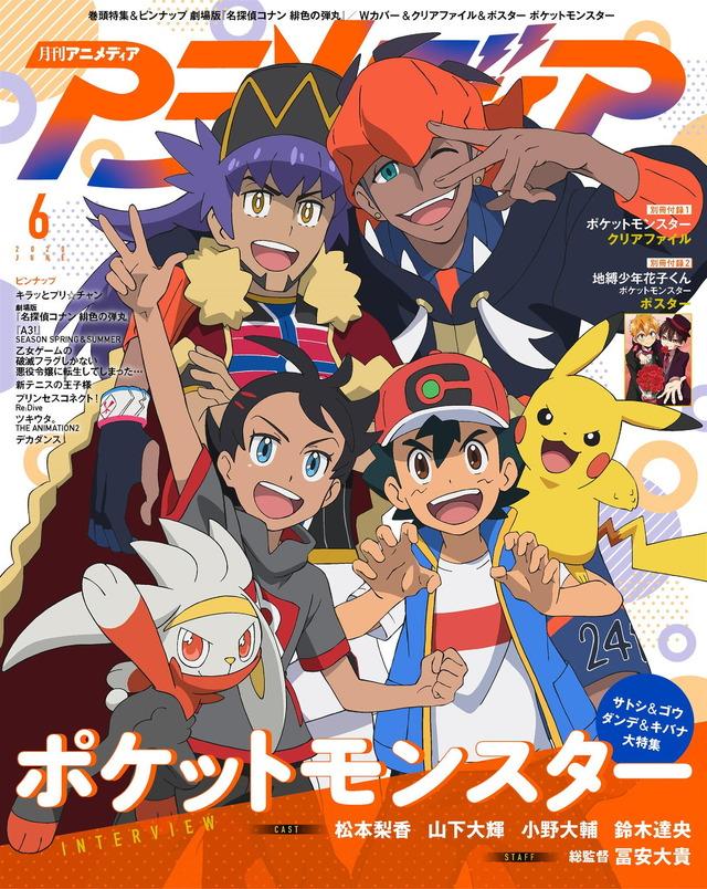 「アニメディア」2020年6月号 973円(税別)(C)Nintendo・Creatures・GAME FREAK・TV Tokyo・ShoPro・JR Kikaku (C)Pokemon