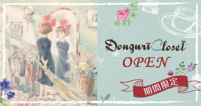 「Donguri Closet」