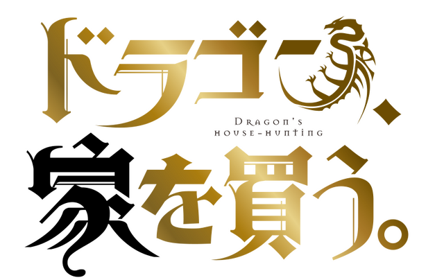 『ドラゴン、家を買う。』ロゴ(C)多貫カヲ・絢 薔子/マッグガーデン・「ドラゴン、家を買う。」製作委員会