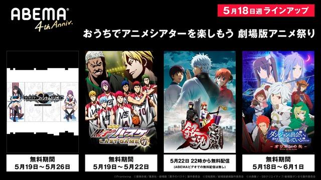 特別企画「おうちでアニメシアターを楽しもう!劇場版アニメ祭り」第2弾・5月18日週