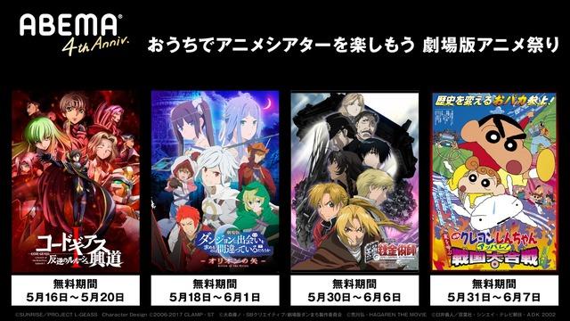 特別企画「おうちでアニメシアターを楽しもう!劇場版アニメ祭り」第2弾