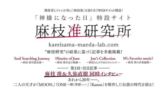 『神様になった日』特設サイト(C)VISUAL ARTS / Key / 「神様になった日」Project