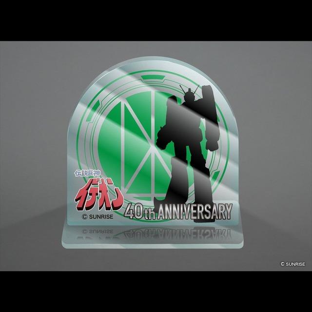 「ジャンボソフビフィギュア 伝説巨神イデオン」60,500円(税込)(C)サンライズ
