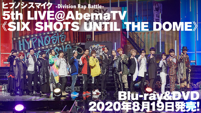 「ヒプノシスマイク -Division Rap Battle- 5th LIVE@AbemaTV《SIX SHOTS UNTIL THE DOME》」Blu-ray&DVD