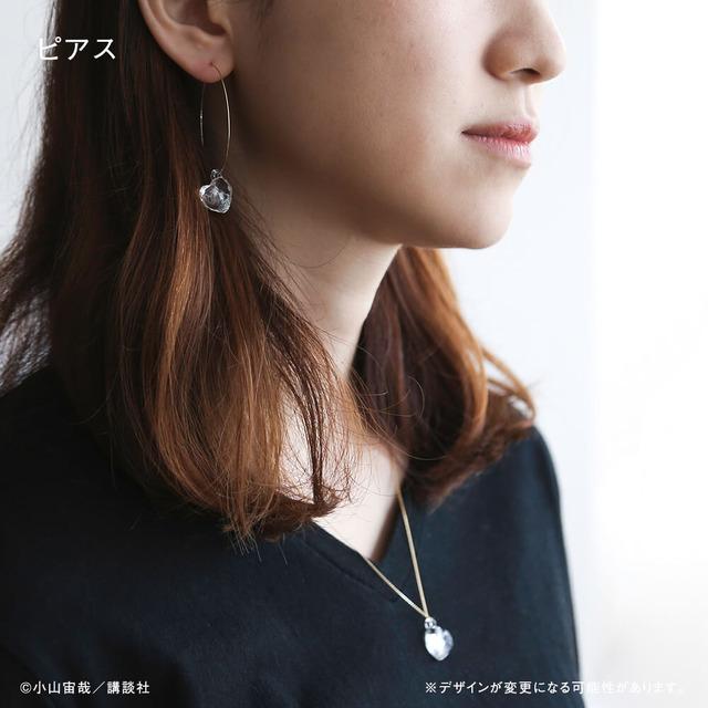 「ハートな月の石アクセサリー」ピアス:8,800円(C)小山宙哉/講談社