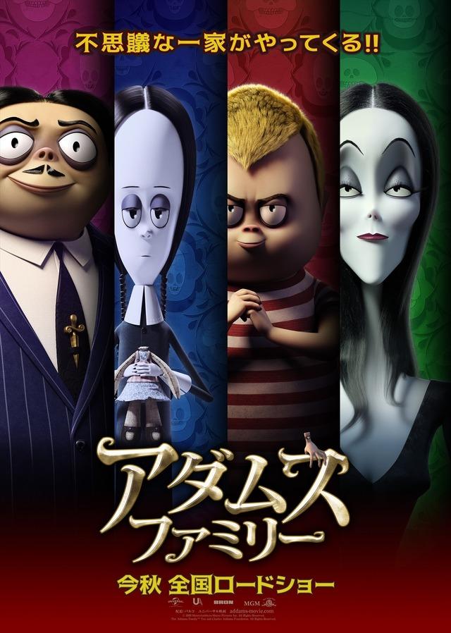 『アダムス・ファミリー』ティザービジュアル(C)2020 Metro-Goldwyn-Mayer Pictures Inc. All Rights Reserved. The Addams Family  (TM) Tee and Charles Addams Foundation. All Rights Reserved.