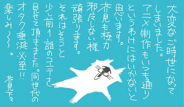 原作・芥見下々 コメント(C)芥見下々/集英社・呪術廻戦製作委員会
