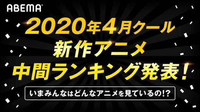 「2020年春アニメ中間ランキング」