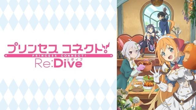 『プリンセスコネクト!Re:Dive』キービジュアル(C)アニメ「プリンセスコネクト!Re:Dive」製作委員会