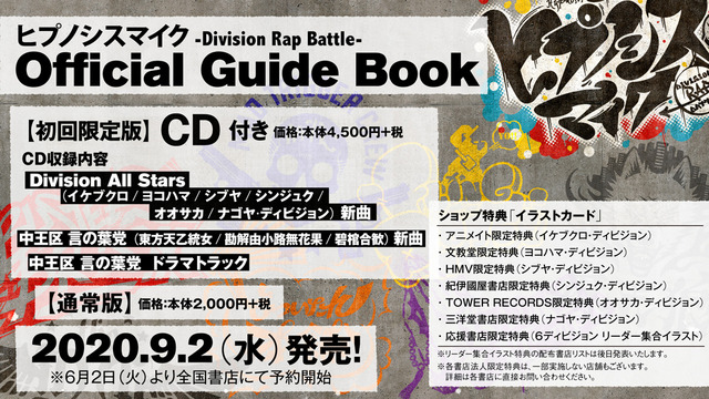 「ヒプノシスマイク-Division Rap Battle- Official Guide Book」