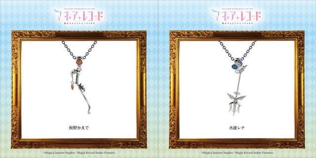 「『マギアレコード 魔法少女まどか☆マギカ外伝』キャラクターモチーフペンダント(全8種)」12,000円(税別)(C)Magica Quartet/Aniplex・Magia Record Anime Partners