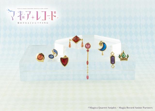 「『マギアレコード 魔法少女まどか☆マギカ外伝』キャラクターモチーフピアス/イヤリング (全8種)」6,000円円(税別)(C)Magica Quartet/Aniplex・Magia Record Anime Partners