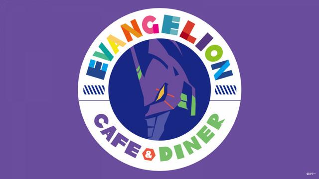 「EVANGELION CAFE&DINER」(C)カラー
