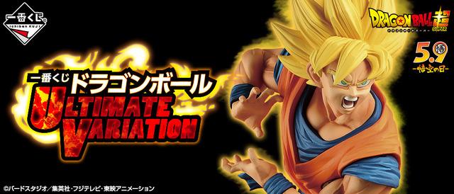 「一番くじ ドラゴンボール ULTIMATE VARIATION」1回680円(税込)(C)バードスタジオ/集英社・フジテレビ・東映アニメーション