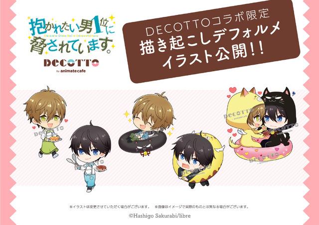 『抱かれたい男1位に脅されています。』×「DECOTTO by animate cafe」描き起こしデフォルメイラスト(C)Hashigo Sakurabi/libre