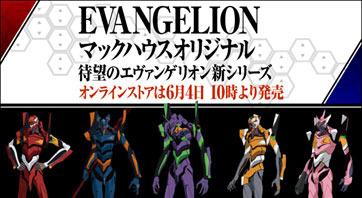 「EVANGELION マックハウスオリジナルコレクション」