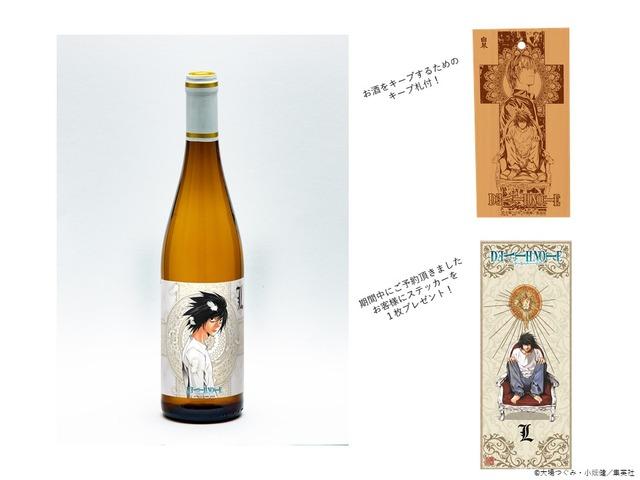 「白ワイン L 750ml」3,182円(税別)(C)大場つぐみ・小畑健/集英社