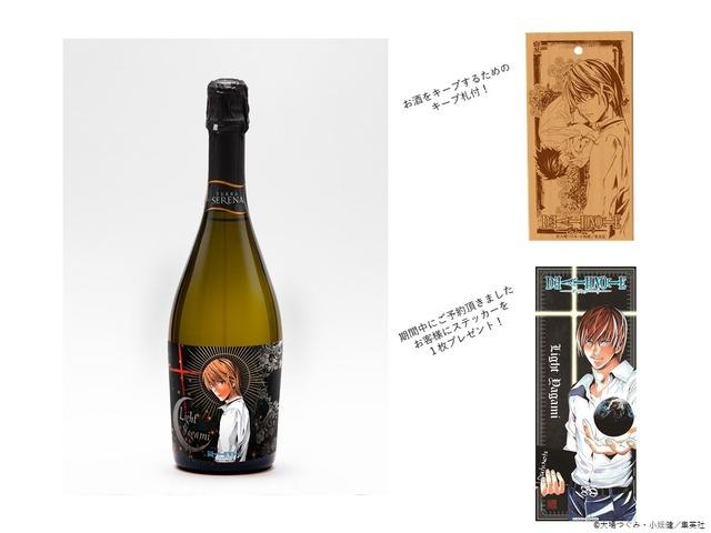 """用葡萄酒来表现月、琉克、L等人的话…?特制""""保持牌""""发售!"""