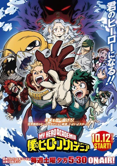 『僕のヒーローアカデミア』TVアニメ第4期(C) 堀越耕平/集英社・僕のヒーローアカデミア製作委員会