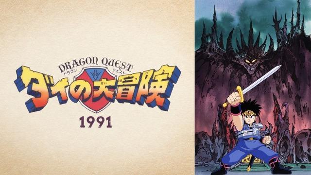 『ダイの大冒険(1991)』(C)三条陸、稲田浩司/集英社・SQUARE ENIX・東映アニメーション