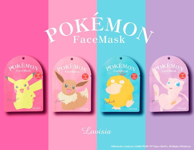 「ポケモンフェイスマスク」各430円(税抜)(C) Nintendo・Creatures・GAME FREAK・TV Tokyo・ShoPro・JR Kikaku (C)Pokemon