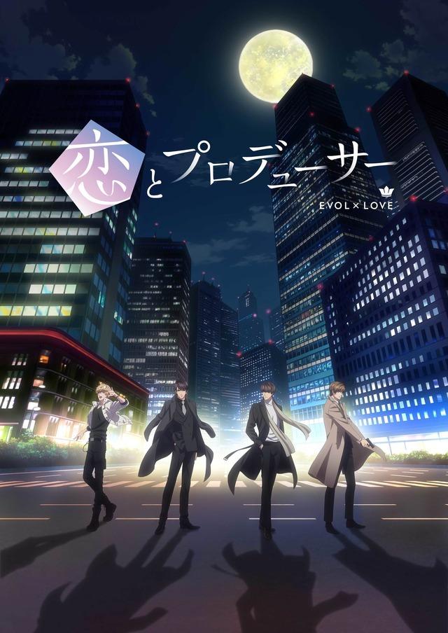 『恋とプロデューサー~EVOL×LOVE~』ビジュアル(C)恋とプロデューサー/Paper Pictures/MAPPA