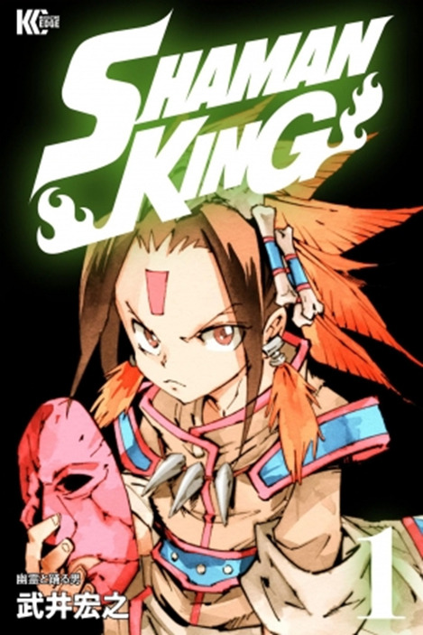 「SHAMAN KING」(C)武井宏之/講談社