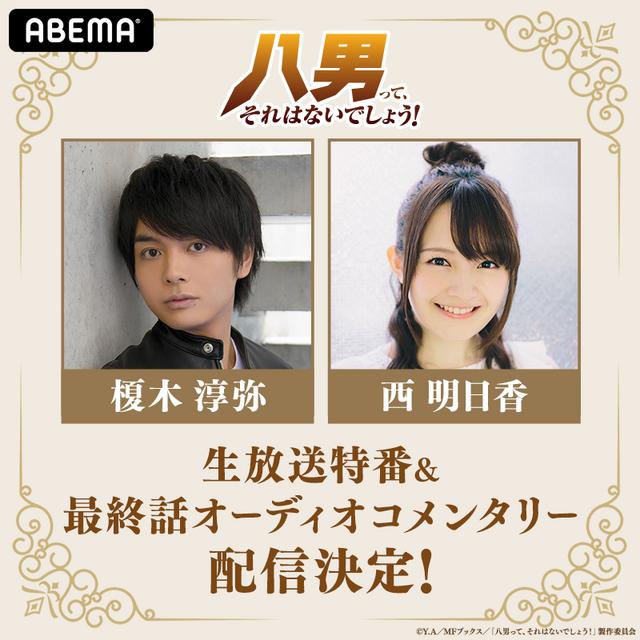 「ABEMA」生放送特番&最終話コメンタリー(C)Y.A/MFブックス/「八男って、それはないでしょう!」製作委員会