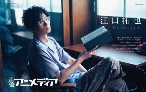 「声優アニメディア」2020年7月号