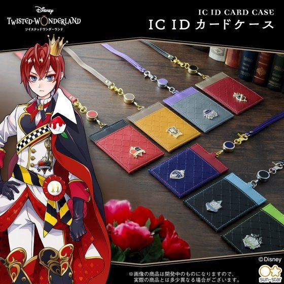 「ディズニー ツイステッドワンダーランド IC IDカードケース」各3,630円(税込)(C)Disney
