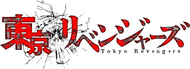 『東京卍リベンジャーズ』(C)和久井健・講談社/アニメ「東京リベンジャーズ」製作委員会