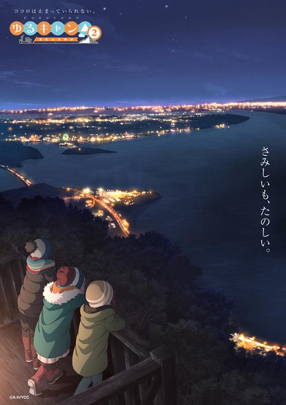 TVアニメ「ゆるキャン△ SEASON2」ティザービジュアル(C)あfろ・芳文社/野外活動委員会