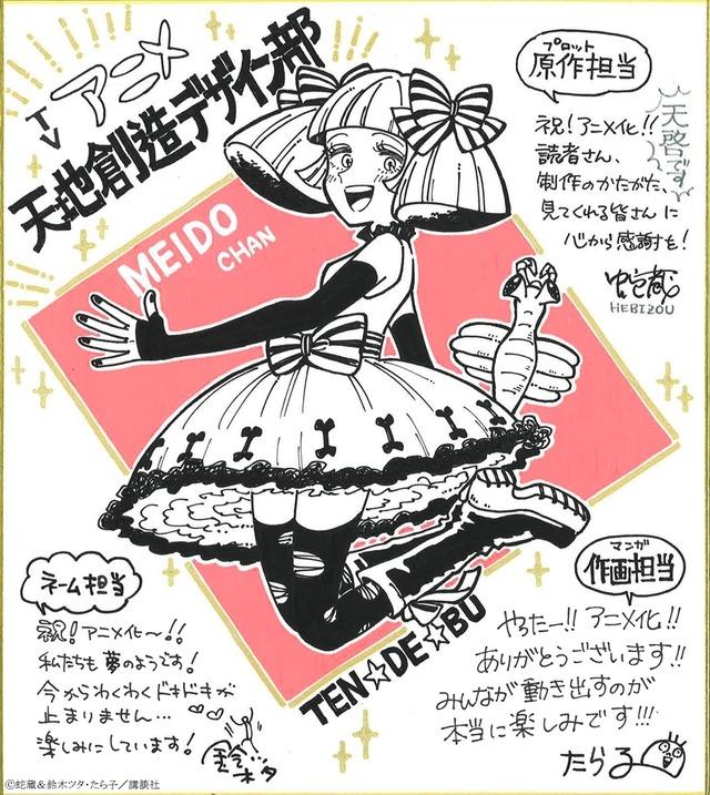 TVアニメ『天地創造デザイン部』原作者寄せ書き応援色紙(C)蛇蔵&鈴木ツタ・たら子/講談社