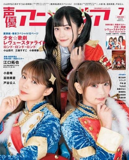 「声優アニメディア」2020年7月号裏表紙