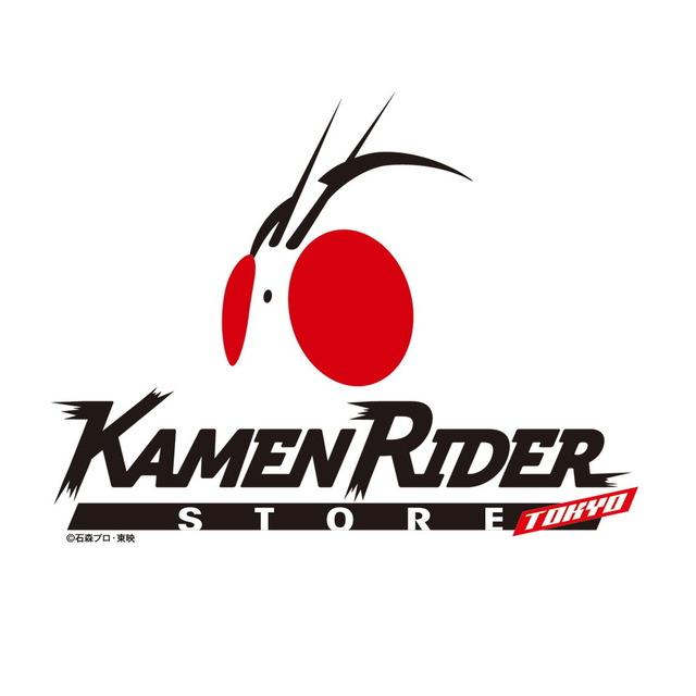 「KAMEN RIDER STORE(仮面ライダーストア)」ストアロゴ(C)石森プロ・テレビ朝日・ ADK EM ・東映(C)石森プロ・東映
