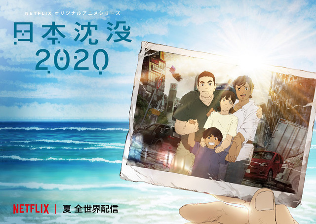 """『日本沈没2020』キービジュアル(C)""""JAPAN SINKS : 2020""""Project Partners"""