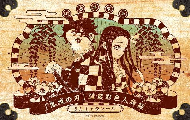 『鬼滅の刃』コミックス21巻 特装版シール(C)吾峠呼世晴/集英社