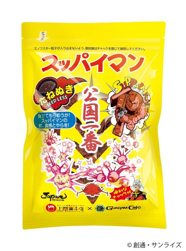 「【JAPAN FOOD COLLECTION】スッパイマン」540円(税8%込)(C)創通・サンライズ
