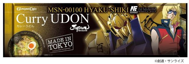 「【JAPAN FOOD COLLECTION】MSN-00100 百式カレーうどん」432円(税8%込)(C)創通・サンライズ