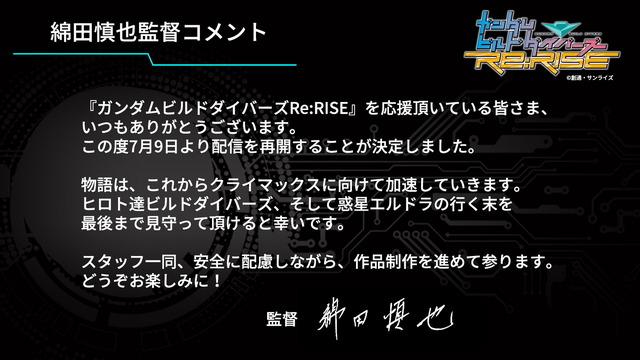 『ガンダムビルドダイバーズRe:RISE』綿田慎也監督コメント(C)創通・サンライズ