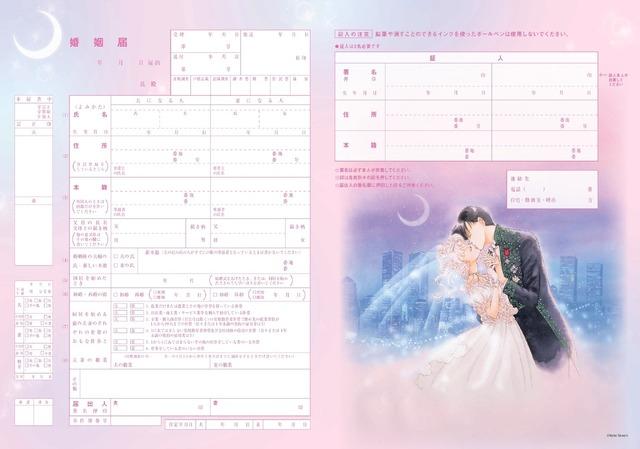 「with」2020年8月号付録「美少女戦士セーラームーン 婚姻届」