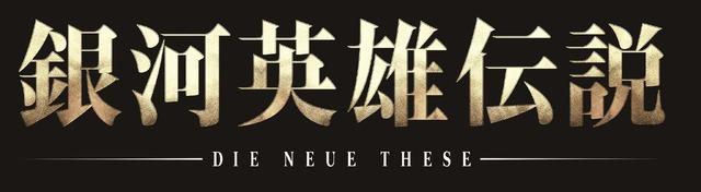 『銀河英雄伝説 Die Neue These』ロゴ(C)田中芳樹 松竹・ Production I.G