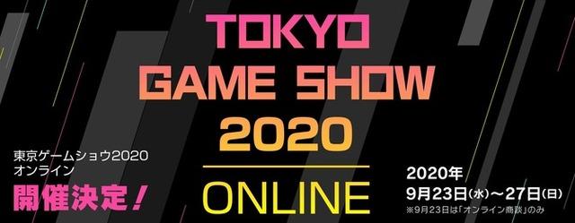 """首次在线活动""""东京游戏展2020在线""""将于9月23日起举办5天"""