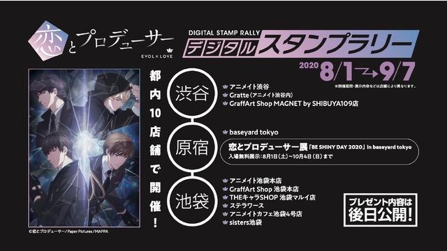 『恋とプロデューサー~EVOL×LOVE~』デジタルスタンプラリー(C)恋とプロデューサー/Paper Pictures/MAPPA