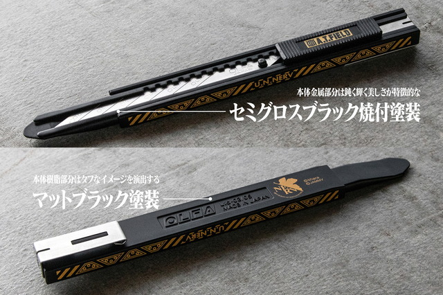 「A.T.FIELD 細工カッター NERVモデル」1,100円(税別)(C)khara(C)JAMMY