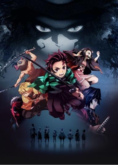『鬼滅の刃』(C)Koyoharu Gotoge / SHUEISHA, Aniplex, ufotable