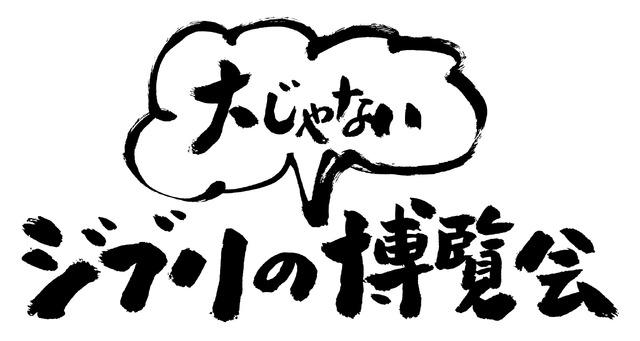 """「ジブリの""""大じゃない""""博覧会」ロゴ(C)TS(C)Studio Ghibli"""