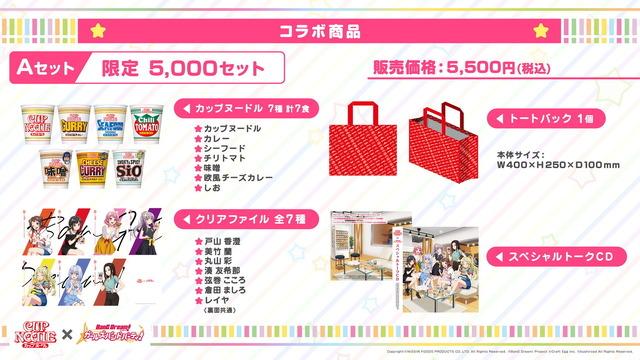 「カップヌードル×バンドリ! ガールズバンドパーティ!」Aセット 5,500円(税込)(C)BanG Dream! Project(C)Craft Egg Inc.(C)bushiroad All Rights Reserved.