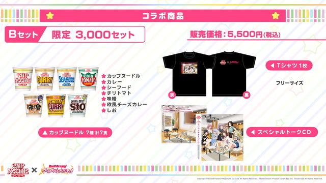「カップヌードル×バンドリ! ガールズバンドパーティ!」Bセット 5,500円(税込)(C)BanG Dream! Project(C)Craft Egg Inc.(C)bushiroad All Rights Reserved.